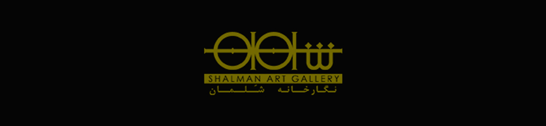 Shalman Art Gallery